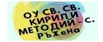 ОУ СВ. СВ. КИРИЛ И МЕТОДИЙ - С. Ръжена