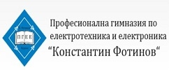 ПГЕЕ КОНСТАНТИН ФОТИНОВ - Бургас