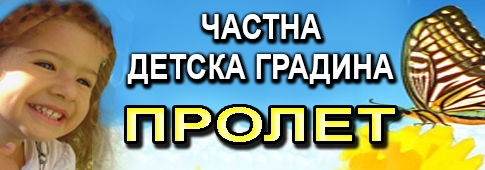 ЧДГ ПРОЛЕТ - София