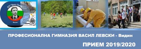 ПРОФЕСИОНАЛНА ГИМНАЗИЯ ВАСИЛ ЛЕВСКИ - Видин