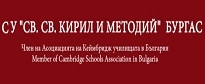 СУ СВ. СВ. КИРИЛ И МЕТОДИЙ - Бургас