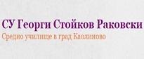 СУ ГЕОРГИ СТОЙКОВ РАКОВСКИ - Каолиново