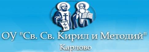 ОУ СВ. СВ. КИРИЛ И МЕТОДИЙ - Карлово