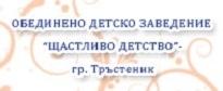 ОДЗ ЩАСТЛИВО ДЕТСТВО - Тръстеник