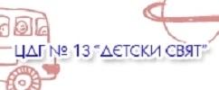 ЦДГ 13 ДЕТСКИ СВЯТ - Лом