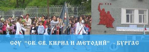 СОУ СВ. СВ. КИРИЛ И МЕТОДИЙ - Бургас