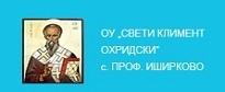 ОУ СВ КЛИМЕНТ ОХРИДСКИ