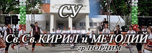 СУ СВ. СВ. КИРИЛ И МЕТОДИЙ - Пордим