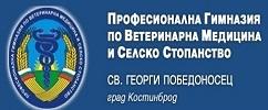 ПГВМСС СВ. ГЕОРГИ ПОБЕДОНОСЕЦ