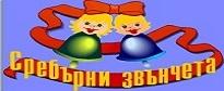 33 ДГ СРЕБЪРНИ ЗВЪНЧЕТА - София