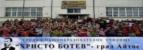 СОУ ХРИСТО БОТЕВ - Айтос