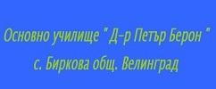 ОУ Д-Р ПЕТЪР БЕРОН - С. Биркова