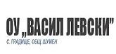 ОУ ВАСИЛ ЛЕВСКИ - С. Градище