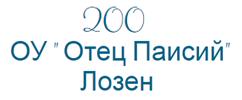 200 ОУ ОТЕЦ ПАИСИЙ - С. Лозен