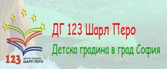 ДГ 123 ШАРЛ ПЕРО - София