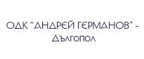 ОДК АНДРЕЙ ГЕРМАНОВ - Дългопол