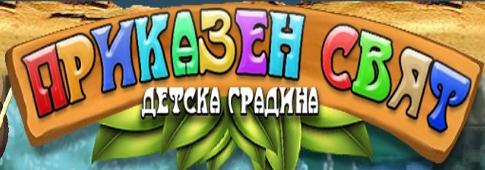ДГ16 ПРИКАЗЕН СВЯТ - София