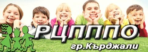 РЦПППО - Кърджали
