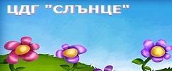 ЦДГ СЛЪНЦЕ - Враца