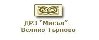ДРЗ МИСЪЛ - Велико Търново