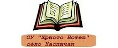 ОУ ХРИСТО БОТЕВ - С. Каспичан
