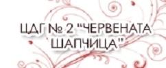 ЦДГ 2 ЧЕРВЕНАТА ШАПЧИЦА - Лом