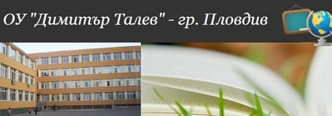 45-ТО ОУ ДИМИТЪР ТАЛЕВ - Пловдив