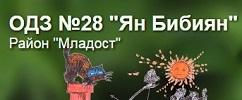ОДЗ 28 ЯН БИБИЯН - София