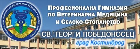 33 ЕЗИКОВА ГИМНАЗИЯ СВЕТА СОФИЯ - София