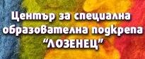ЦСОП Лозенец