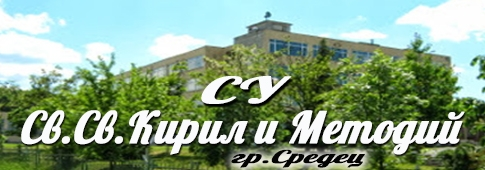 СУ СВ. СВ. КИРИЛ И МЕТОДИЙ - Средец
