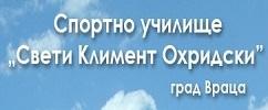 СПОРТНО УЧИЛИЩЕ СВ. КЛИМЕНТ ОХРИДСКИ - В