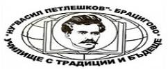 НУ ВАСИЛ ПЕТЛЕШКОВ - Брацигово