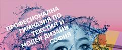 ПГ ПО ТЕКСТИЛ И МОДЕН ДИЗАЙН - София
