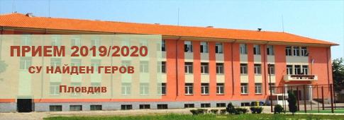 СУ НАЙДЕН ГЕРОВ Пловдив