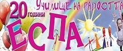 ЧСОУ ЕСПА - София
