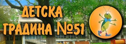 ДЕТСКА ГРАДИНА 51 ЩУРЧЕ - София
