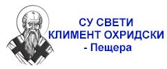 СУ СВЕТИ КЛИМЕНТ ОХРИДСКИ - Пещера